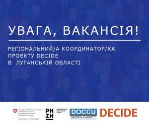 ГО DOCCU оголошує конкурс на вакантну посаду «Регіональний/а координатор/ка Проєкту DECIDE в Луганській області»