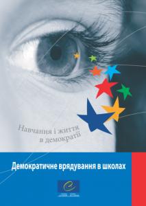 Democratic Governance in Schools_ukr_2009